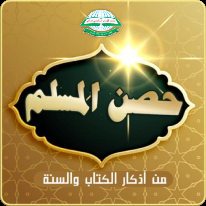 Hisnul Muslim Karya Syaikh Sa'id bin Wahf Al-Qahthani